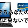 パソコン修理、データ復旧、ホームページ制作会社 【笑栄システム】