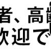 パソコン講習・スキルアップ (高齢者・初心者も安心!)