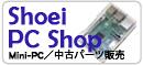 動画再生用MINI-PCや中古パーツを販売します。